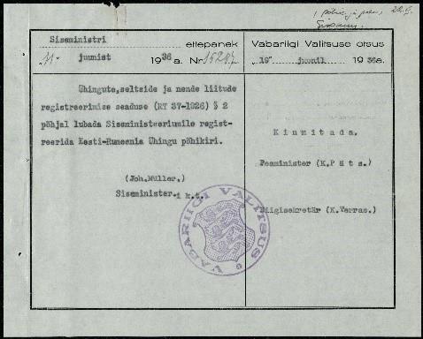 Association registration document. Photo: Estonian National Archives